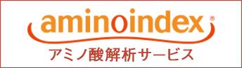 アミノ酸解析サービス