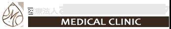 医療法人さがら内科クリニック
